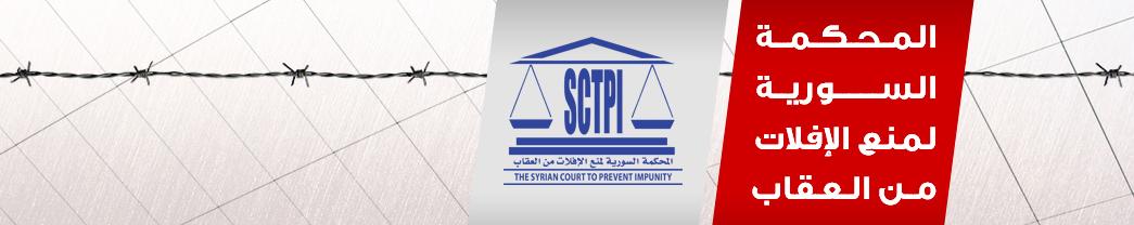 المحكمة السورية لمنع الافلات من العقاب